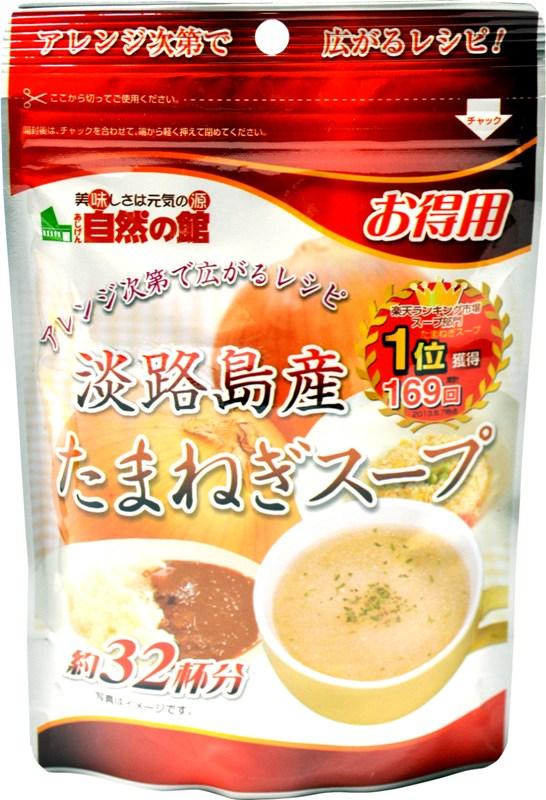 得用玉葱スープ200g