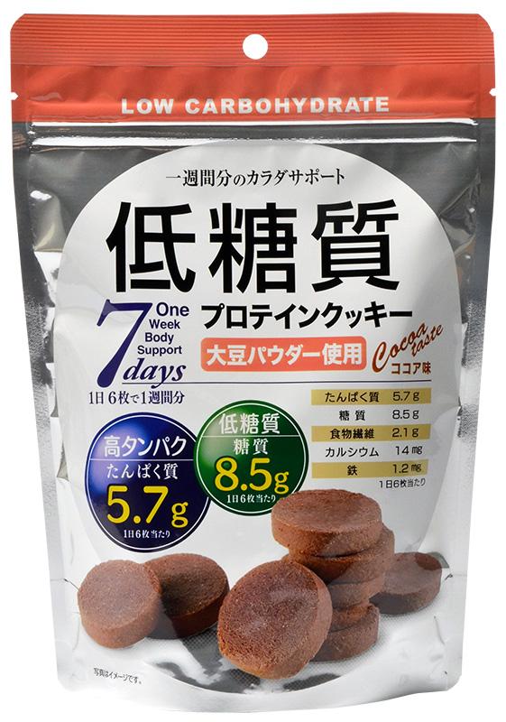 低糖質プロテインクッキーココア