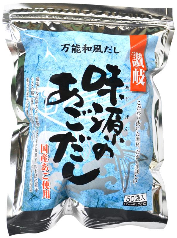 味源のあごだし(50食)