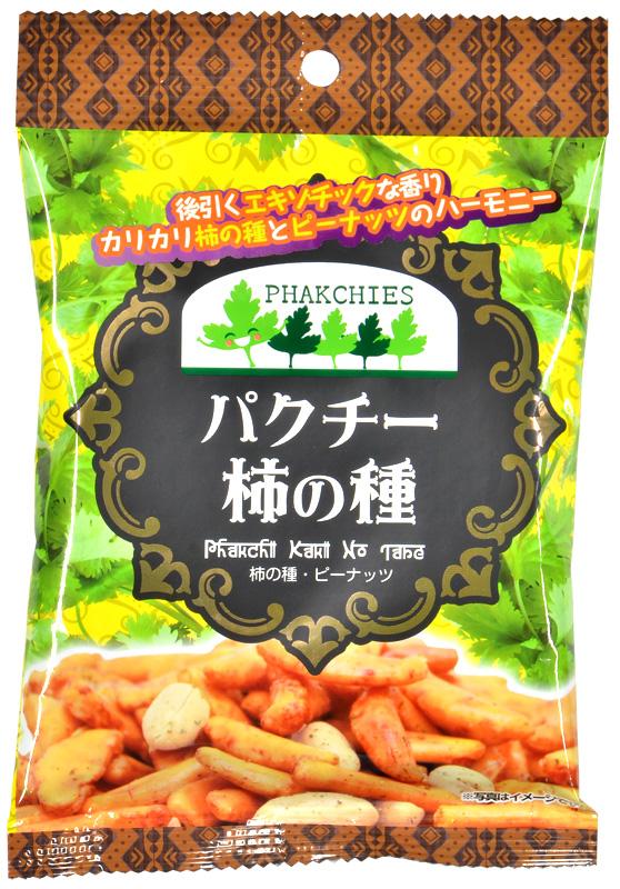 ミニパクチー柿の種